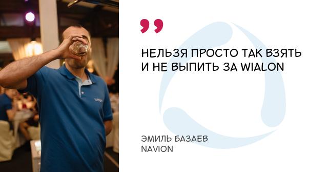 https://gurtam.com/img/memos/ru-RU/1-navion.png