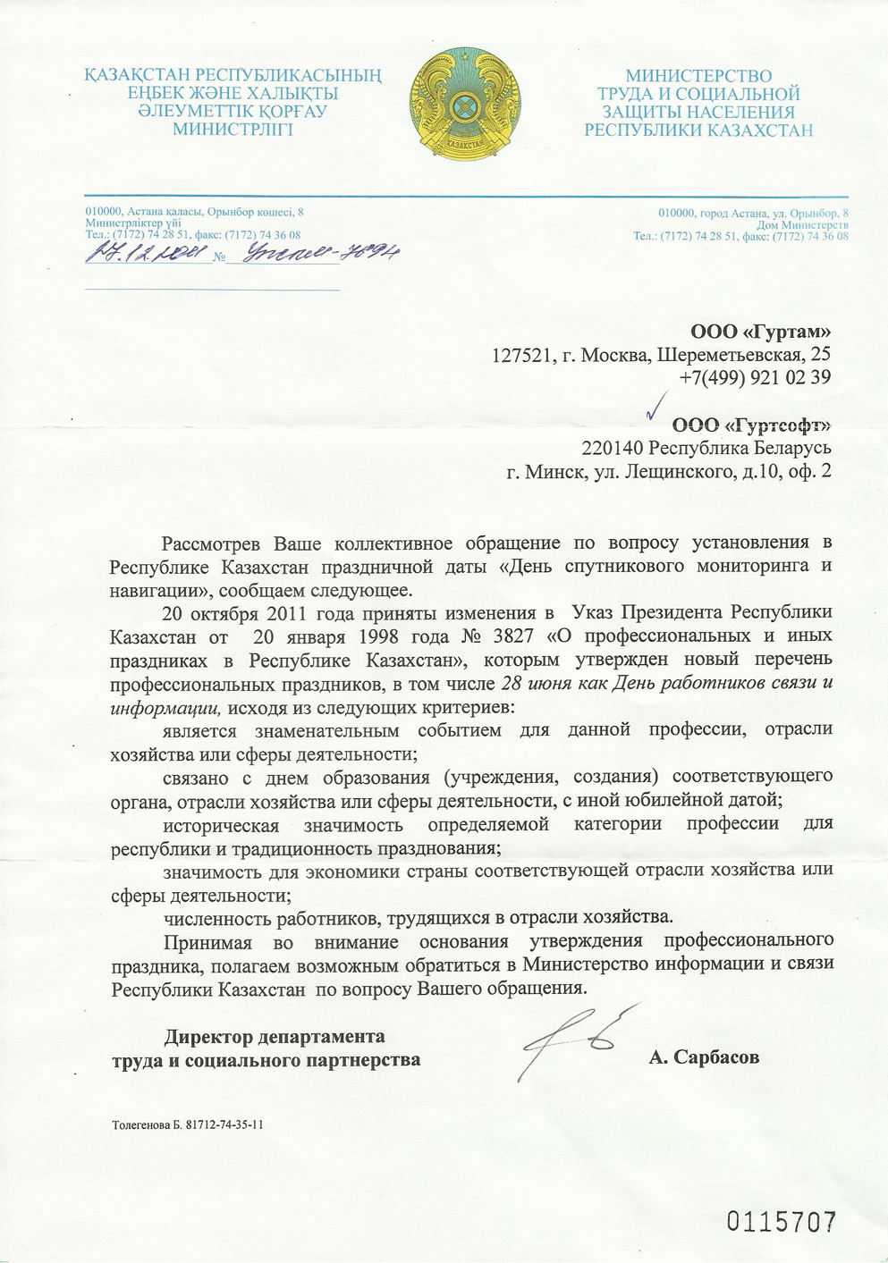 The response from Kazakhstan