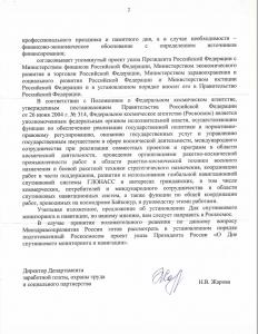 Ответ из России