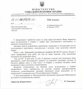 Ответ из Украины