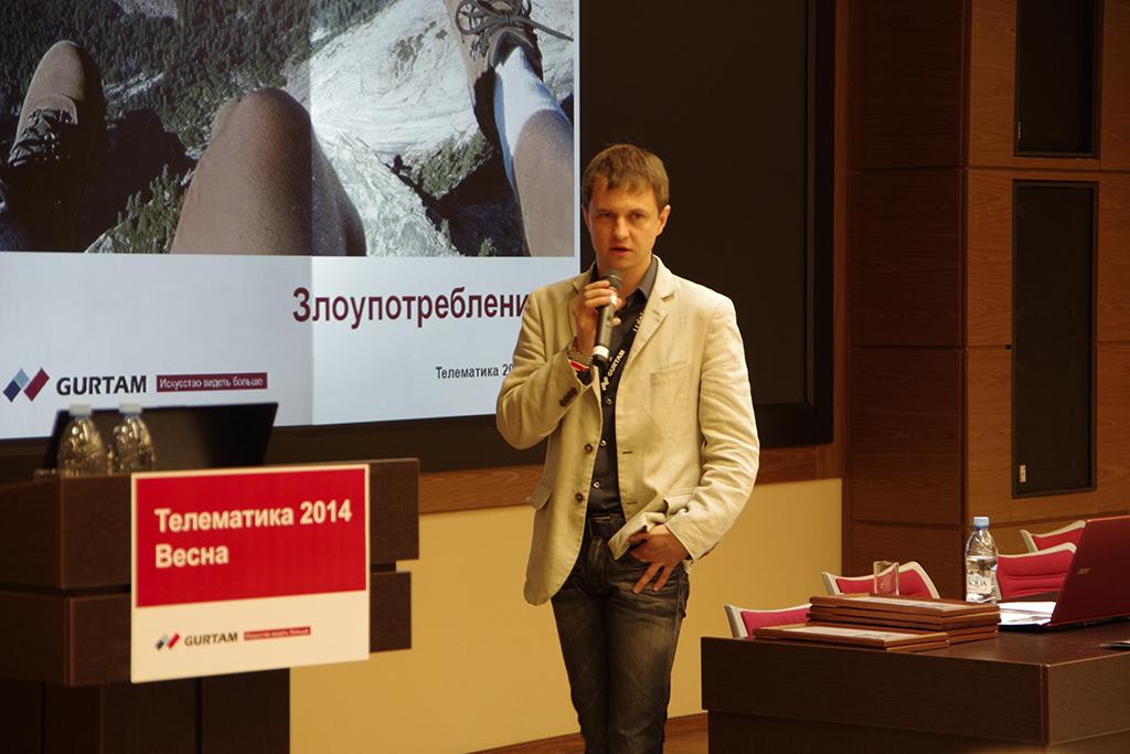 Александр Кувшинов с докладом о CRM-системе Gurtam и политике защиты партнеров