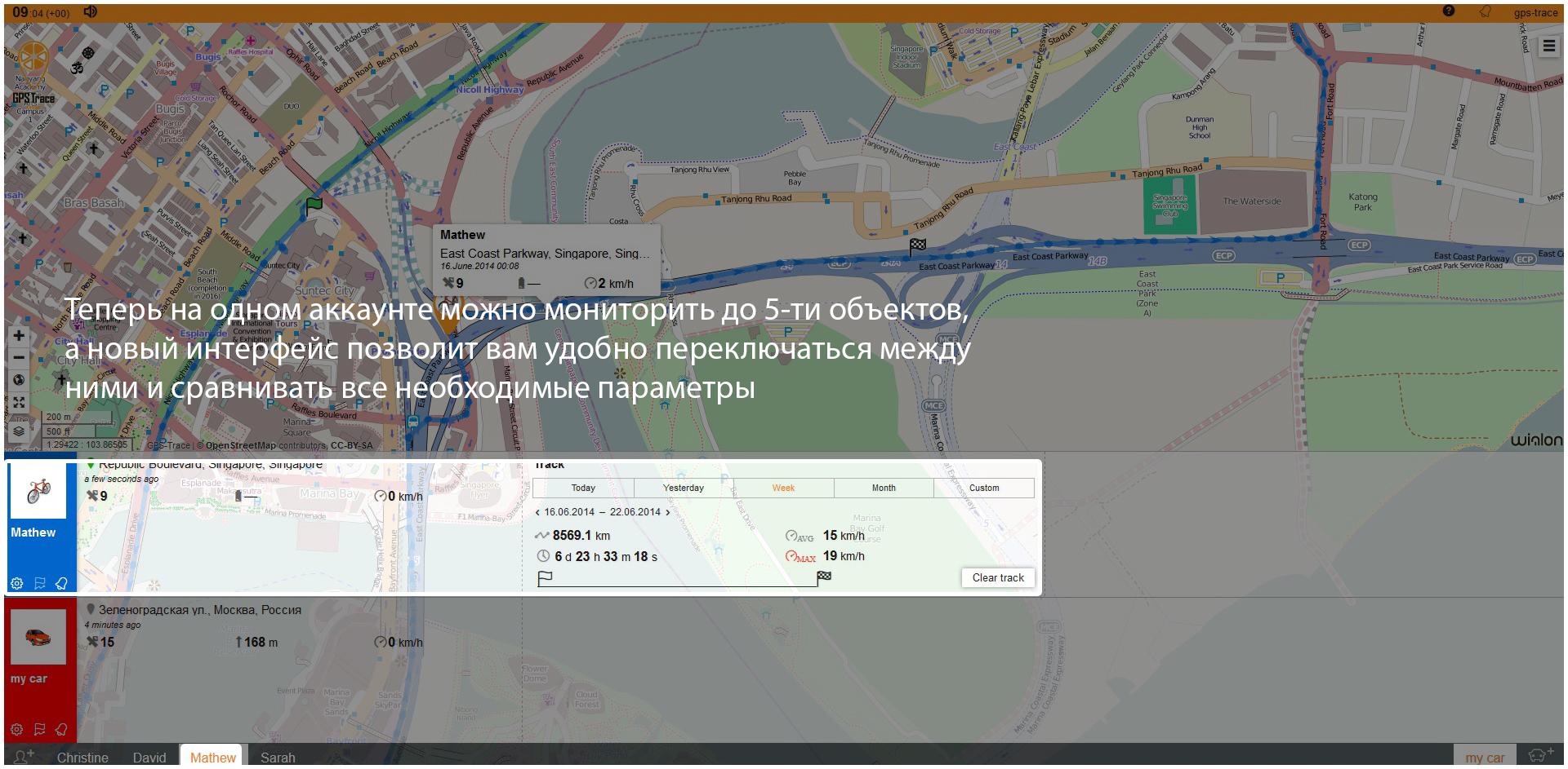 Теперь на одном аккаунте можно мониторить до 5-ти объектов, а новый интерфейс позволит вам удобно переключаться между ними и сравнивать все необходимые параметры.