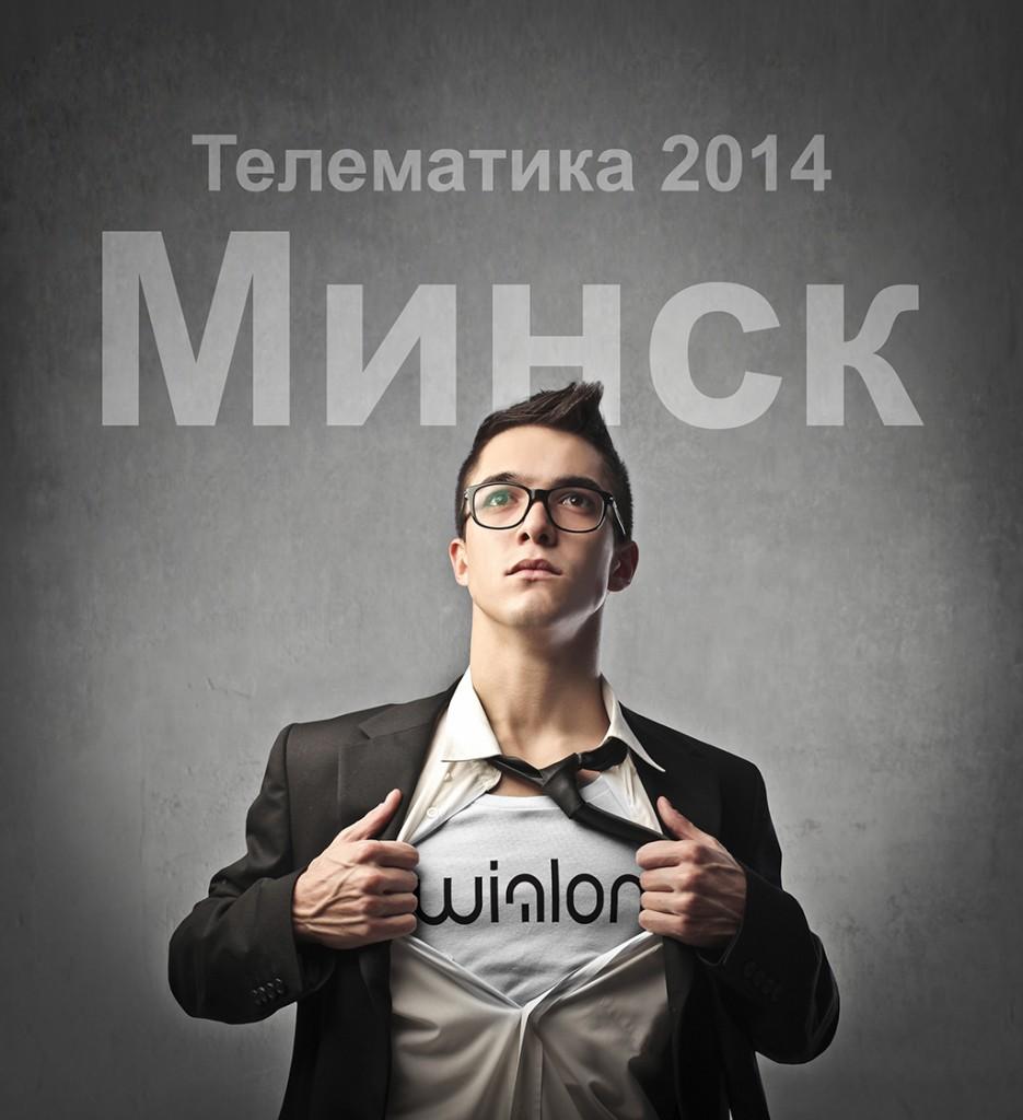 Телематика 2014.Минск