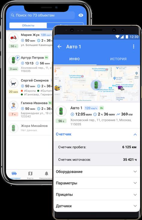 Приложение Wialon для iOS и Android