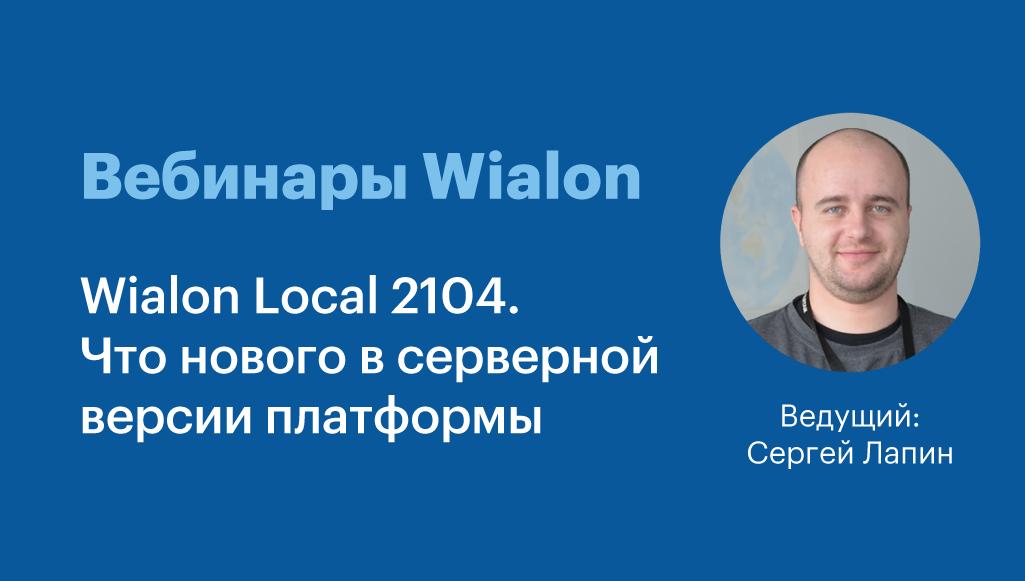 Wialon Local 2104. Что нового в серверной версии платформы