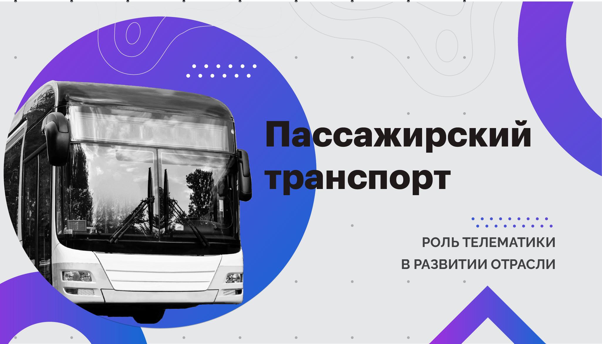 Пассажирский транспорт: роль телематики в развитии отрасли
