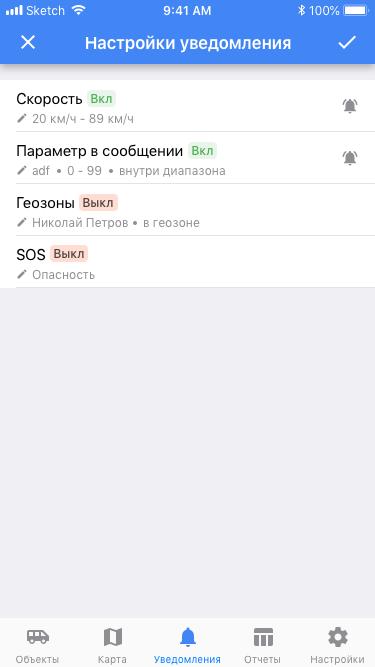 Функционал мобильного приложения Wialon 2.0