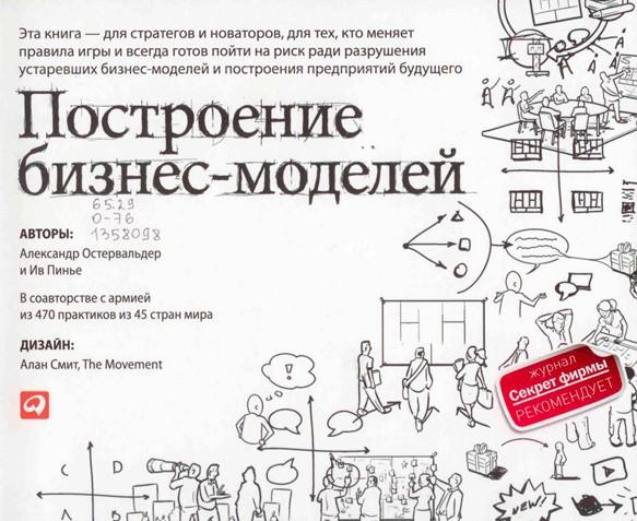 """Книга """"Построение бизнес моделей"""""""
