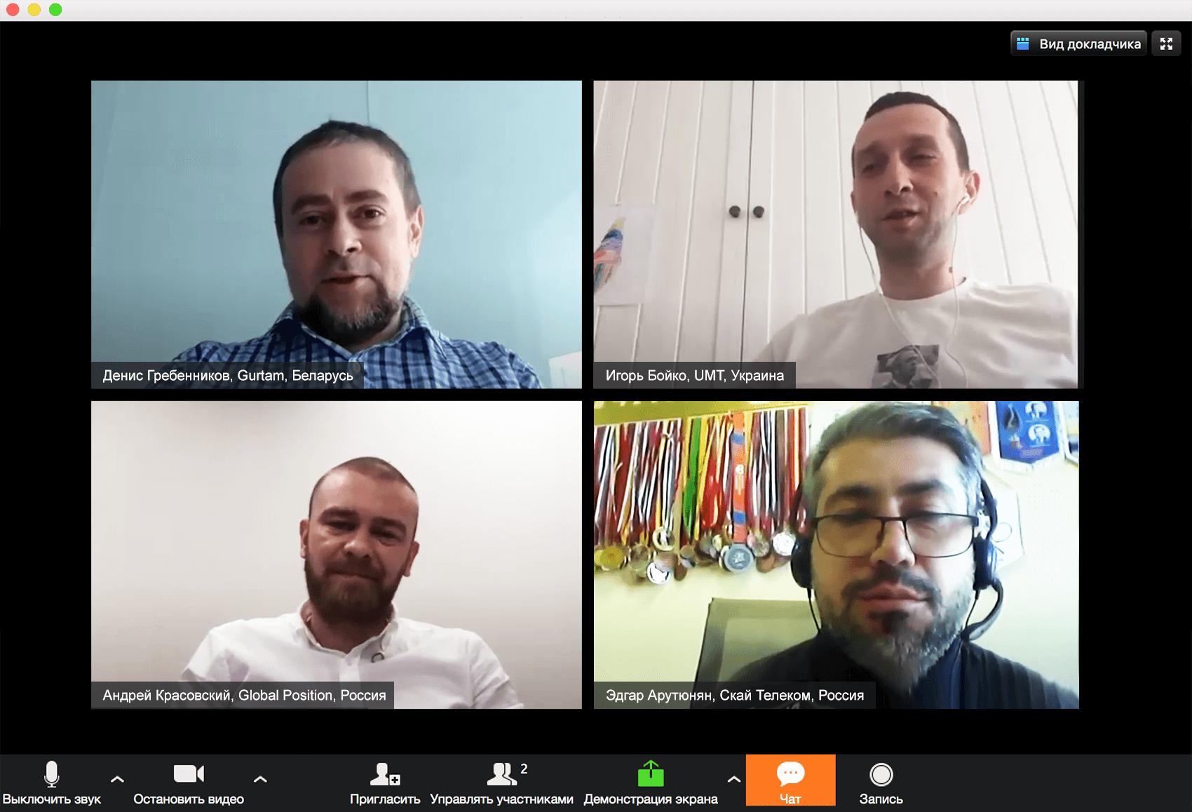 видео-конференция Zoom - первый онлайн митап Gurtam