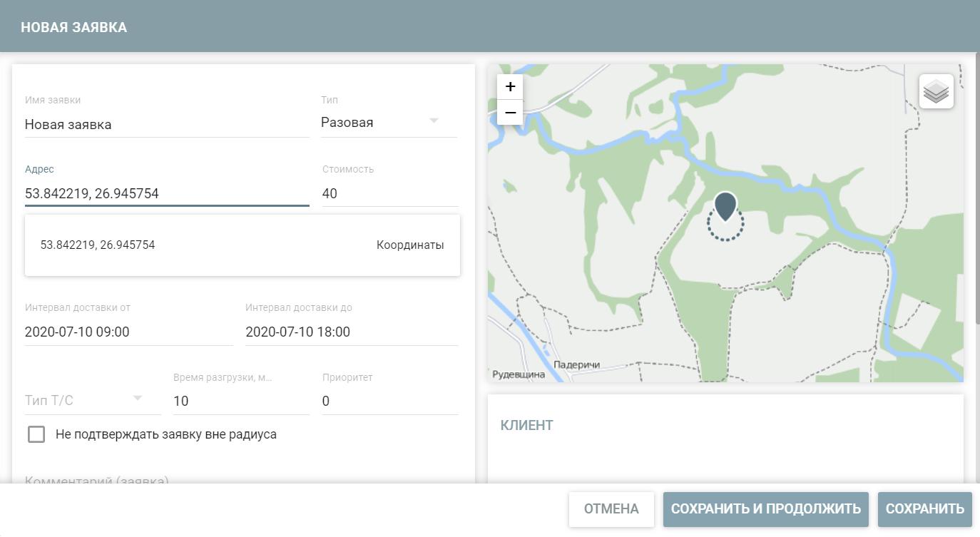 Возможность вносить координаты заявки в поле адреса