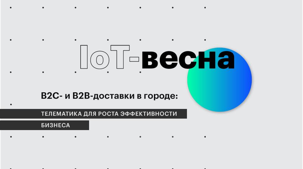 «B2C- и B2B-доставки в городе: телематика для роста эффективности бизнеса»