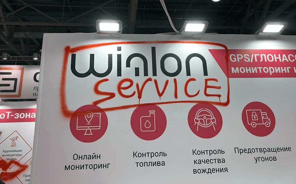 Wialon-Service banner