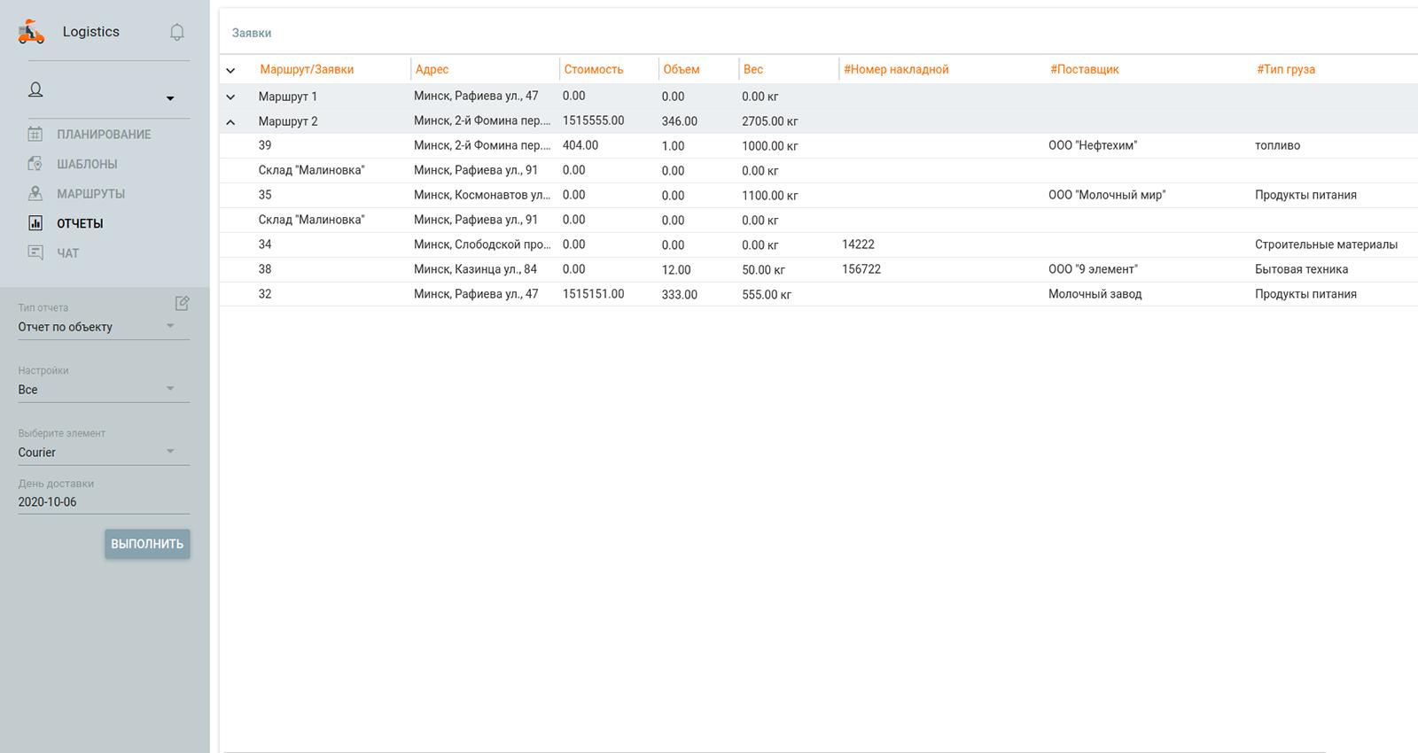 Произвольные поля в таблице заявок в Logistics