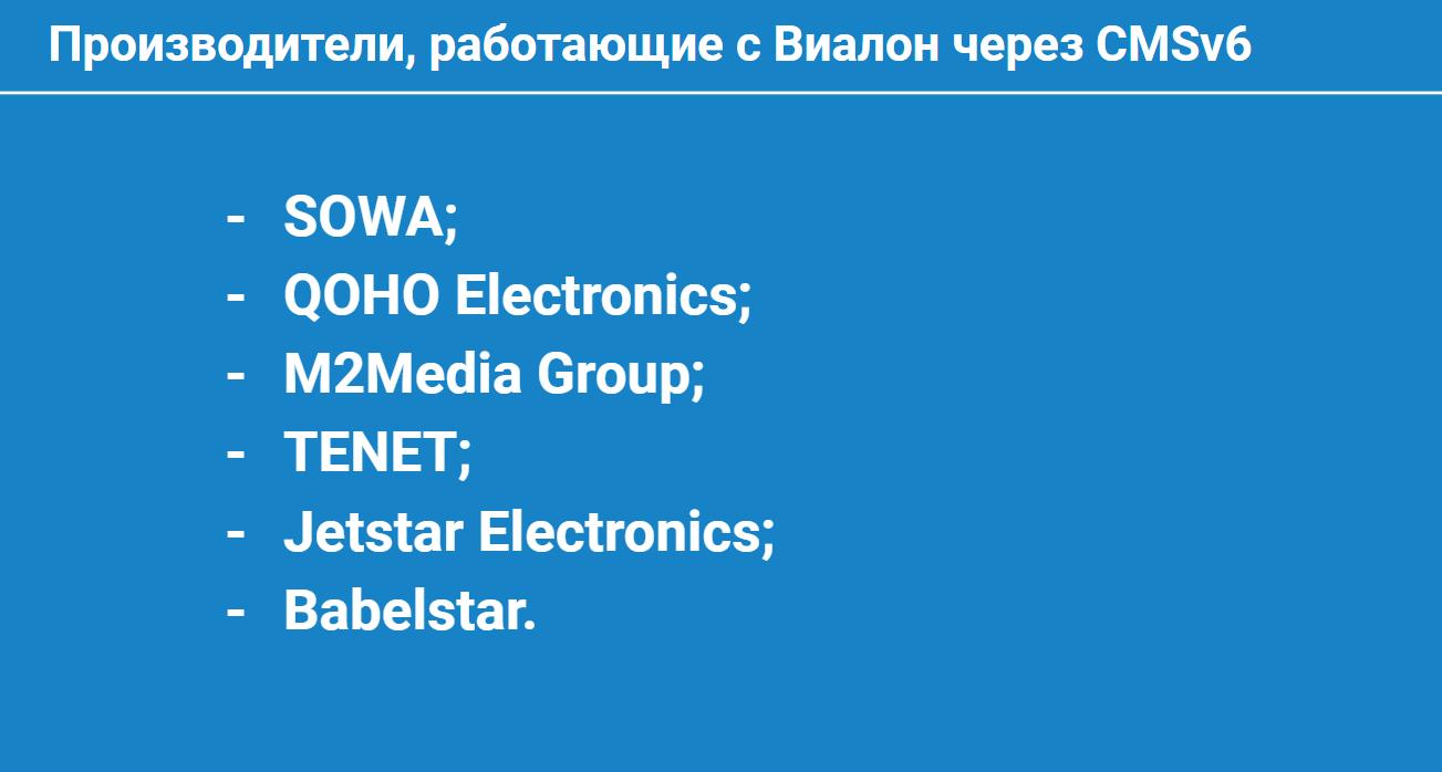 Список производителей, работающих с Wialon через CMSv6