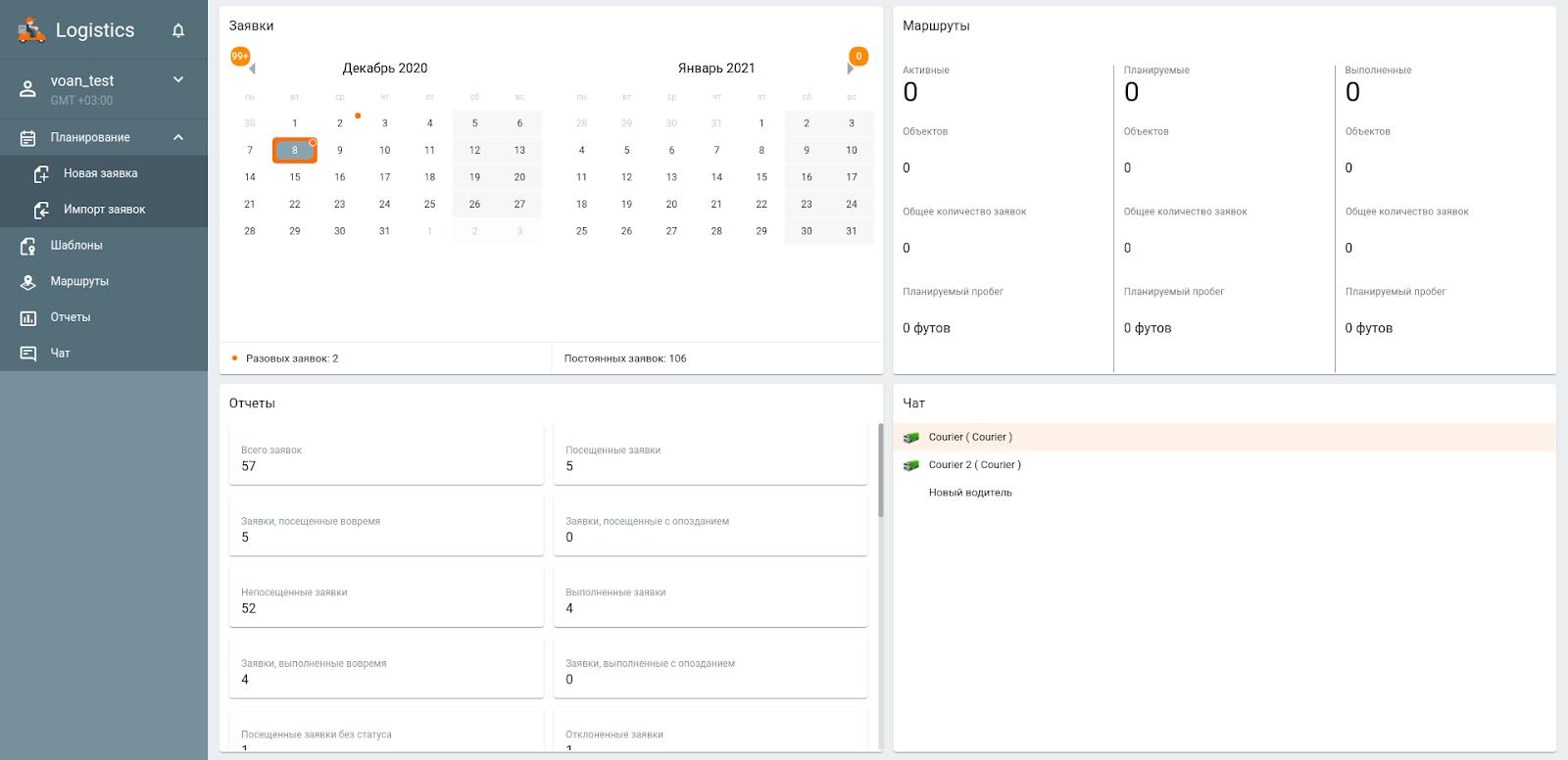 Обновление интерфейса - календарь