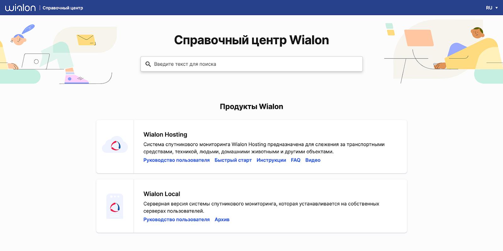 Справочный центр Wialon