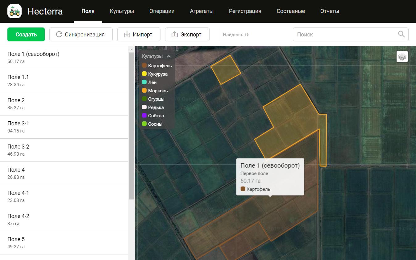 Данные по полям в соответствующем разделе приложения Hecterra